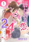 襲われる恋、24時 ~恋するコンビニ~【単話売】