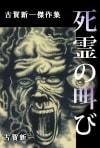 死霊の叫び~古賀新一恐怖傑作集~