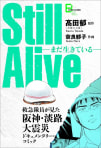Still alive まだ生きている 救急隊員が見た阪神・淡路大震災ドキュメンタリー・コミック