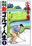 土堀課長 新ゴルフ・人生