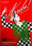 Arriba! 2nd season 英語版