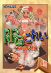 RPGこわい TRPGコラム集