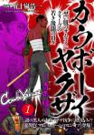 カウボーイヤクザ~青年編~「黒い肌のサムライ」クリーブの若き激闘の日々