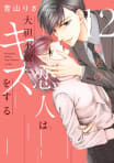 12歳差の恋人は大胆不敵にキスをする 【かきおろし漫画付】