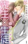 先生×生徒~禁断の放課後~【コミックス版】(電子限定描き下ろし付き)