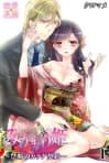みがわり姫~禁断のカラダ契約~【コミックス版】(電子限定描き下ろし付き)