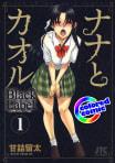 【カラー版】ナナとカオル Black Label