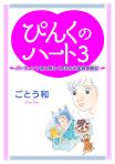 ぴんくのハート3 ~パーキンソン病と明るく向き合う実録体験記~
