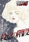 【単話】殺意の階段