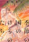 季節の国のけものたち~Summer Nude~ 分冊版