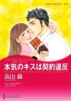 【シリーズパック】花嫁は一千万ドル セット