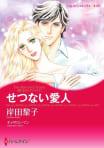 【シリーズパック】恋におちたプリンス セット