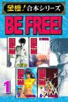 【至極!合本シリーズ】BE FREE!