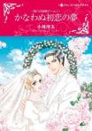 【シリーズパック】偽りの結婚ゲーム セット