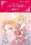 【シリーズパック】愛をたどる系譜 セット