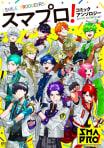 スマプロ!コミックアンソロジーシリーズ