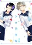 少女花図鑑【単話】