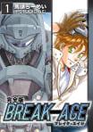 BREAK-AGE【完全版】