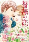 薔薇の恋 百合の恋 ~分別と多感~