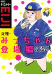 サイコメトラーEIJI 元祖・みっちゃん登場編