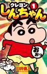 ジュニア版 クレヨンしんちゃん