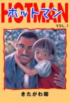 ホットマン