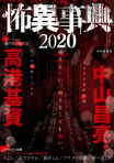 怖異事典 2020