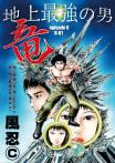 地上最強の男 竜 episode 0/新・地上最強の男 竜 R-01