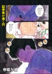 隠神狐が覗く門(単話版)