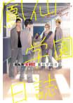 HiGH&LOW THE WORST 鳳仙学園日誌