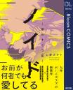 ノイド~愛のすくう星~【電子限定描き下ろし付き】