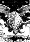龍狩族 -THE DRAGON HUNT TRIBE-
