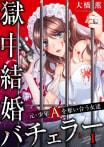 【フルカラー】獄中結婚バチェラー~元・少年Aを奪い合う女達
