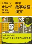 中学故事成語・漢文