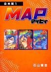 MAP マッピィ【合本版】