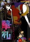 華札-NEW DIGITAL EDITION-