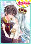 【単話売】氷の女王は甘くとろける