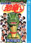 古代さん家の恐竜くん 新沢基栄短編集