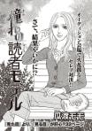 本当にあった主婦の黒い話 vol.10~憧れの読者モデル~
