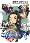 「Thunderbolt Fantasy 東離劍遊紀」アンソロジーコミック『さんふぁん~東離漫遊紀~』
