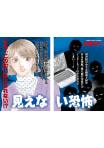 女のブラック掲示板 vol.2~見えない恐怖~