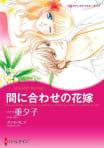 間に合わせの花嫁 (単話)