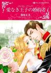 愛なき王子の婚約者 (単話)
