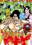 異世界プロレスラーマキト【描き下ろしおまけ付き特装版】