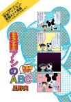 漫画アシのABC総集編