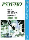 PSYCHO+ サイコプラス