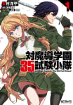 "対魔導学園35試験小隊 AntiMagic Academy ""The 35th Test Platoon"""