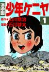 漫画 少年ケニヤ