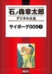 サイボーグ009 【石ノ森章太郎デジタル大全】