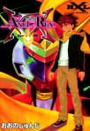 AXEL REX【アクセルレックス】